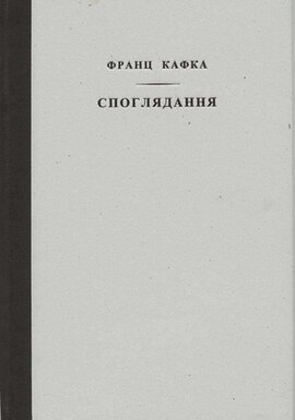 Споглядання - фото книги