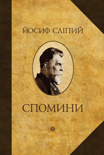 Книга Спомини