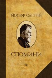 Спомини - фото обкладинки книги