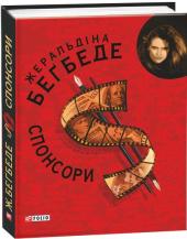 Спонсори - фото обкладинки книги