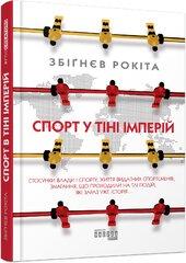 Спорт у тіні імперій - фото обкладинки книги