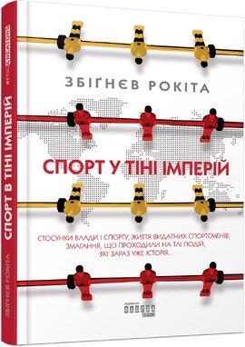 Спорт у тіні імперій - фото книги