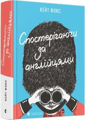 Спостерігаючи за англійцями - фото обкладинки книги