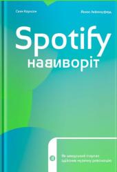 Spotify навиворіт: Як шведський стартап здійснив музичну революцію - фото обкладинки книги