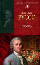Сповідь - фото обкладинки книги