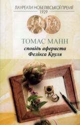 Сповідь афериста Фелікса Круля - фото обкладинки книги
