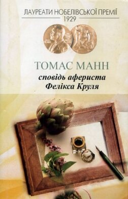 Сповідь афериста Фелікса Круля - фото книги