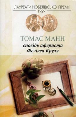 Книга Сповідь афериста Фелікса Круля