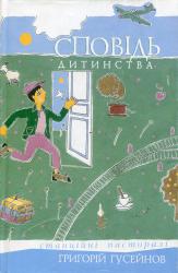 Сповідь дитинства. Станційні пасторалі - фото обкладинки книги