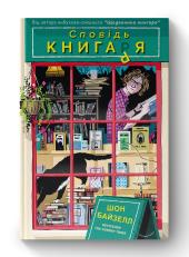 Сповідь книгаря - фото обкладинки книги