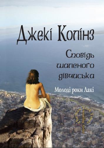 Книга Сповідь шаленого дівчиська