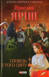 Сповідь з того світу - фото обкладинки книги
