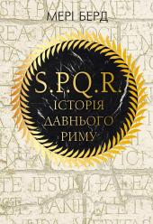 SPQR: Історія Давнього Риму - фото обкладинки книги