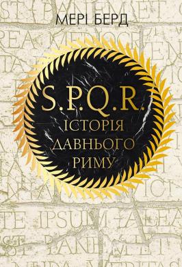 SPQR: Історія Давнього Риму - фото книги