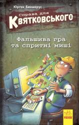 Справа для Квятковського. Фальшива гра та спритні миші - фото обкладинки книги