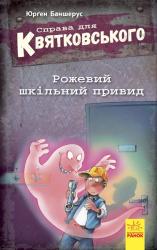 Справа для Квятковського. Рожевий шкільний привид - фото обкладинки книги