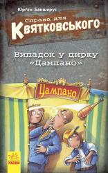 """Справа для Квятковського. Випадок в цирку """"Цампано"""" - фото обкладинки книги"""