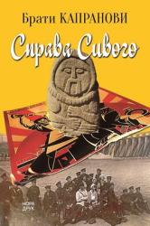 Справа Сивого - фото обкладинки книги