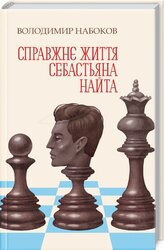 Справжнє життя Себастьяна Найта - фото обкладинки книги