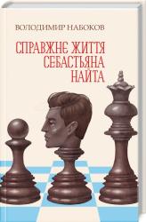 Книга Справжнє життя Себастьяна Найта
