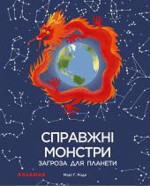 Справжні монстри – загроза для планети - фото обкладинки книги