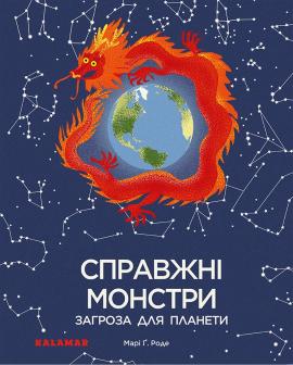 Справжні монстри – загроза для планети - фото книги
