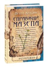 Справжній Мазепа - фото обкладинки книги