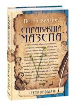 Книга Справжній Мазепа