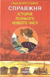 Справжня історія пізнього Нового часу - фото обкладинки книги