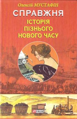 Справжня історія пізнього Нового часу - фото книги