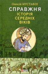 Справжня історія середніх віків - фото обкладинки книги
