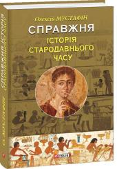 Справжня історія Стародавнього часу - фото обкладинки книги