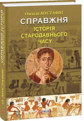 Справжня історія Стародавнього часу - фото книги