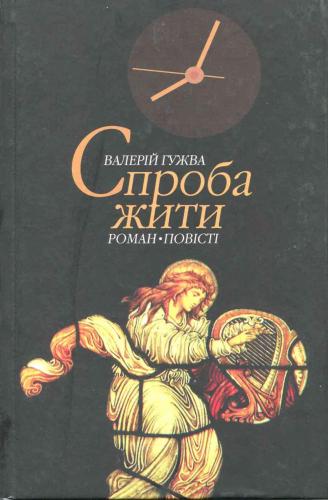 Книга Спроба жити