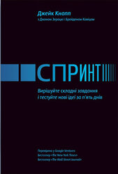 Спринт - фото обкладинки книги