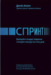 Книга Спринт