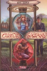 Список бажань - фото обкладинки книги
