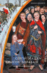 Список кораблів - фото обкладинки книги