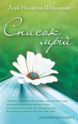 Список мрій - фото обкладинки книги