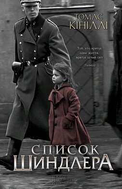 Список Шиндлера - фото книги