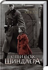 Список Шиндлера - фото обкладинки книги