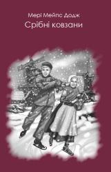 Срібні ковзани - фото обкладинки книги