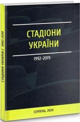 Стадіони України - фото обкладинки книги
