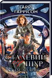 Сталевий Щур іде до армії. Книга 2 - фото обкладинки книги