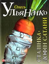 Сталінка. Дофін Сатани - фото обкладинки книги