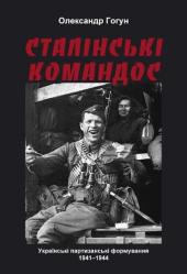 Сталінські командос. Українські партизанські формування 1941-1944 - фото обкладинки книги