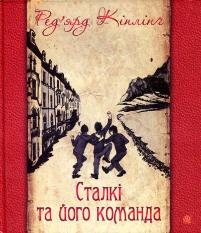 Книга Сталкі та його команда