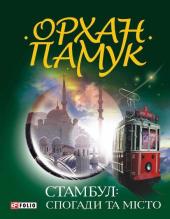 Стамбул: спогади та місто - фото обкладинки книги