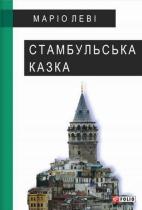 Стамбульська казка