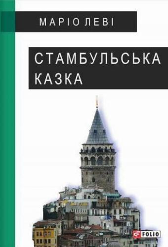 Книга Стамбульська казка